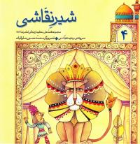 شیر نقاشی: بر اساس حکایتی از زندگی امام رضا علیه السلام