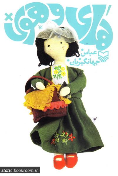 های و هوی: نمایشنامه عروسکی کودکان و نوجوانان