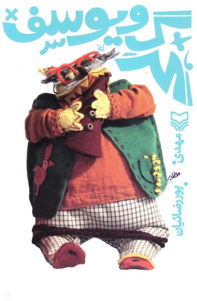 گرگ و یوسف: نمایشنامه عروسکی کودکان و نوجوانان