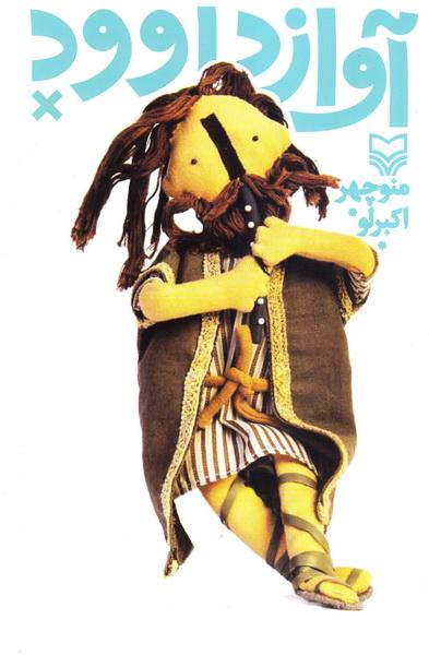 آواز داوود: نمایشنامه عروسکی کودکان و نوجوانان