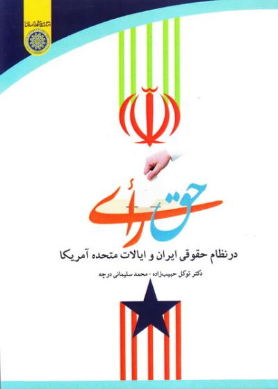 حق رأی در نظام حقوقی ایران و ایالات متحده آمریکا
