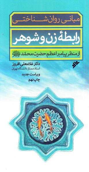 مبانی روان شناختی رابطه زن و شوهر از منظر پیامبر اعظم حضرت محمد صلی الله علیه و آله و سلم