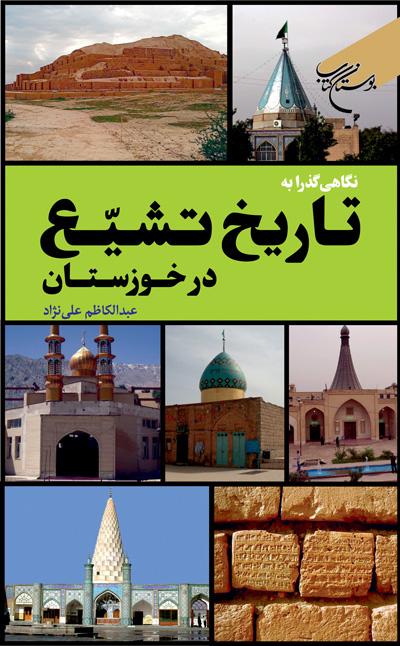 گذری بر تاریخ تشیع در خوزستان