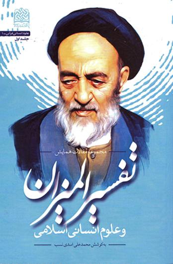 تفسیر المیزان و علوم انسانی اسلامی: مجموعه مقالات همایش (دوره دو جلدی)