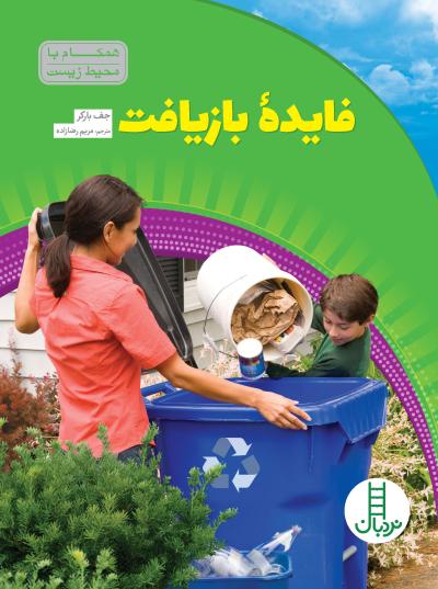 فایده بازیافت