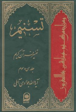 تسنیم: تفسیر قرآن کریم - جلد سی و سوم