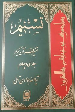 تسنیم: تفسیر قرآن کریم - جلد سی و چهارم