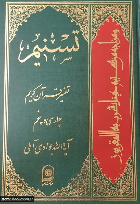تسنیم: تفسیر قرآن کریم - جلد سی و پنجم