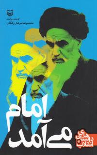 داستان های انقلاب 7: امام می آمد