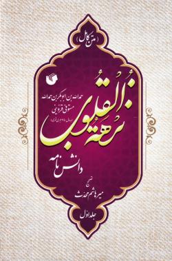 دانشنامه نزهه القلوب (دوره دو جلدی)