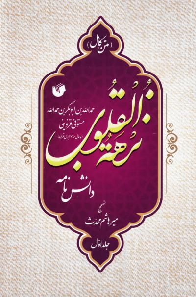 دانشنامه نزهه القلوب - جلد اول