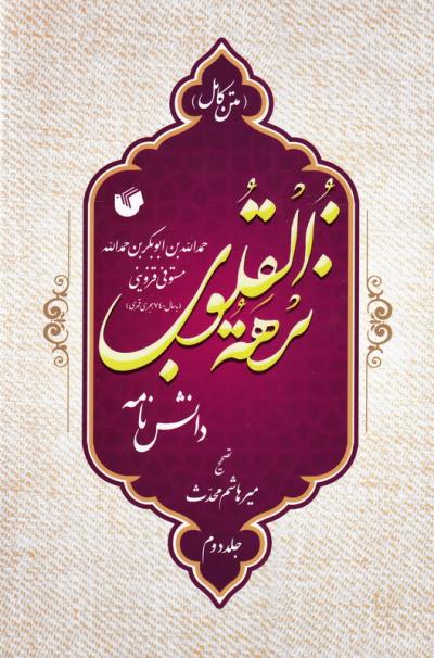 دانشنامه نزهه القلوب - جلد دوم