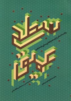 سطح عمیق: روایتی داستانی از توسعه و تجاری سازی یک فناوری
