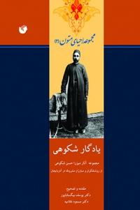 یادگار شکوهی: مجموعه آثار میرزاحسن شکوهی؛ از روشنفکران و مبارزان مشروطه در آذربایجان