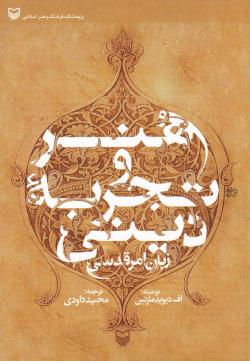 هنر و تجربه دینی: زبان امر قدسی