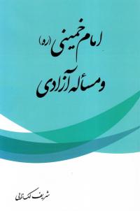 امام خمینی (ره) و مساله آزادی