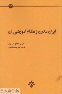 ایران مدرن و نظام آموزشی آن