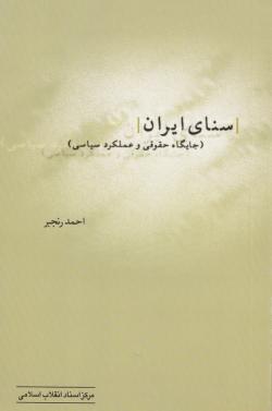 سنای ایران: جایگاه حقوقی و عملکرد سیاسی