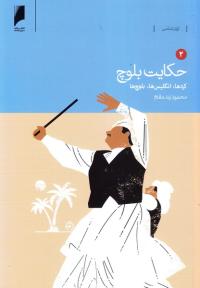 حکایت بلوچ: اقتصاد، فرهنگ و جامعه بلوچستان ایران - جلد دوم