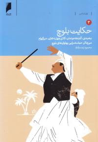 حکایت بلوچ: اقتصاد، فرهنگ و جامعه بلوچستان ایران - جلد سوم