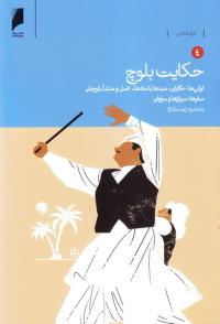 حکایت بلوچ: اقتصاد، فرهنگ و جامعه بلوچستان ایران - جلد چهارم