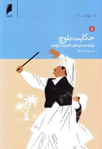 حکایت بلوچ: اقتصاد، فرهنگ و جامعه بلوچستان ایران - جلد پنجم