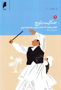 حکایت بلوچ: اقتصاد، فرهنگ و جامعه بلوچستان ایران - جلد ششم