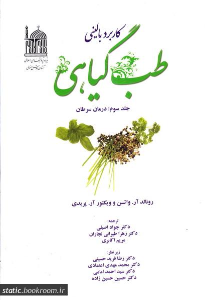 کاربرد بالینی طب گیاهی - جلد سوم