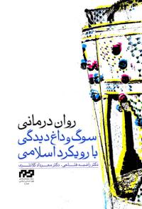 روان درمانی سوگ و داغ دیدگی با رویکرد اسلامی
