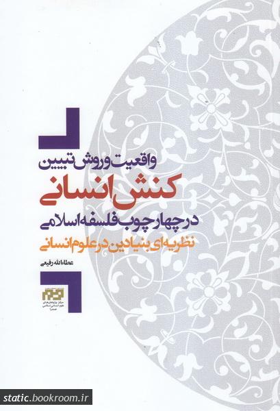 واقعیت و روش تبیین «کنش انسانی» در چهارچوب فلسفه اسلامی