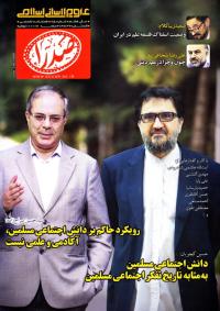 فصلنامه تخصصی علوم انسانی اسلامی صدرا 25