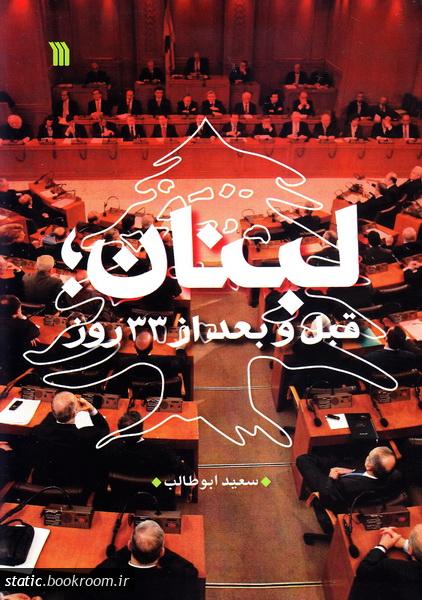 لبنان قبل و بعد از 33 روز: تغییرات پرشتاب در ساختار نظام سیاسی لبنان