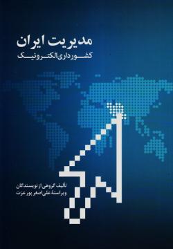 مدیریت ایران، کشورداری الکترونیک