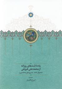 یادداشت های روزانه از محمدعلی فروغی (26 شوال 1321 - 28 ربیع الاول 1322 قمری)