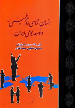 انسان شناسی امام خمینی (س) و توسعه بومی ایران