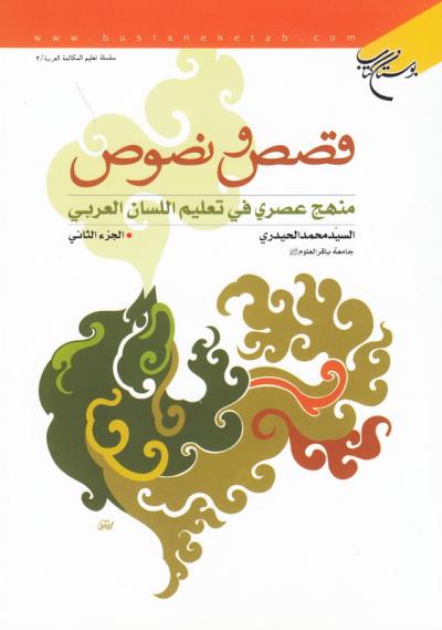 قصص و نصوص: منهج عصری فی تعلیم اللسان العربی - الجزء الثانی