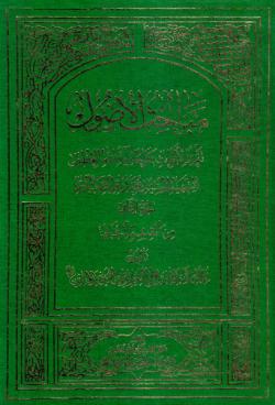 مباحث الاصول - جلد ششم: جزء الثانی من القسم الثانی