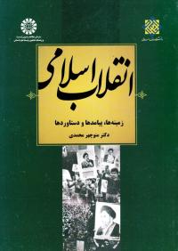 انقلاب اسلامی: زمینه ها، پیامدها و دستاوردها