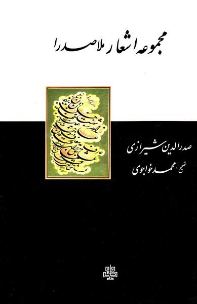 مجموعه اشعار صدرالدین شیرازی (ملاصدرا)