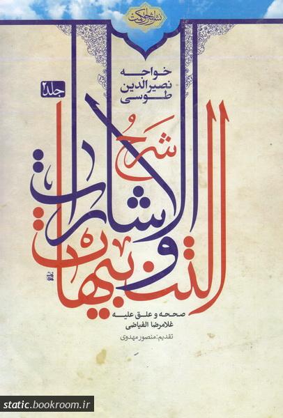 تعلیقه بر شرح الاشارات و التنبیهات - جلد دوم