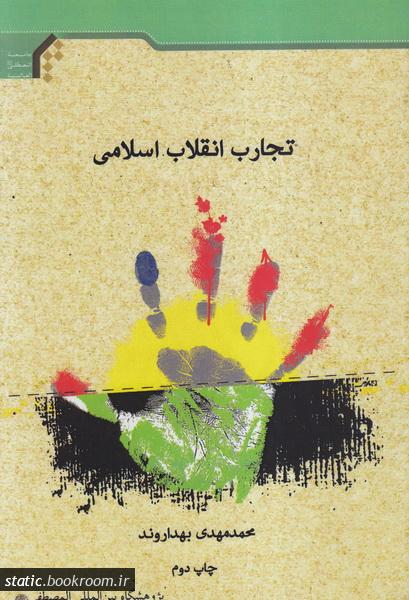 تجارب انقلاب اسلامی