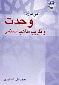 درباره وحدت و تقریب مذاهب اسلامی