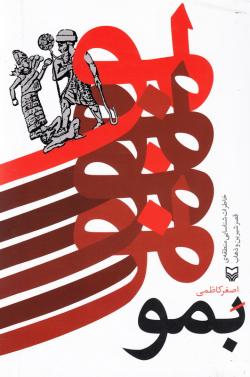 بمو: خاطرات شناسایی منطقه ی قصرشیرین و ذهاب