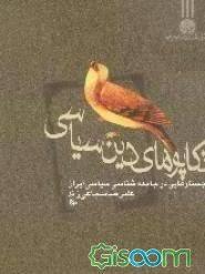 تکاپوهای دین سیاسی: جستارهایی در جامعه شناسی سیاسی ایران
