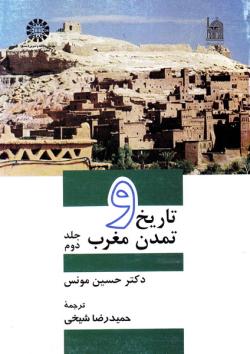 تاریخ و تمدن مغرب - جلد دوم