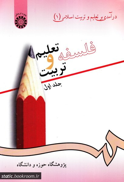 درآمدی بر تعلیم و تربیت اسلامی - اول: فلسفه تعلیم و تربیت - جلد اول
