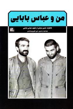 من و عباس بابایی: خاطرات حسن دوشن از شهید عباس بابایی
