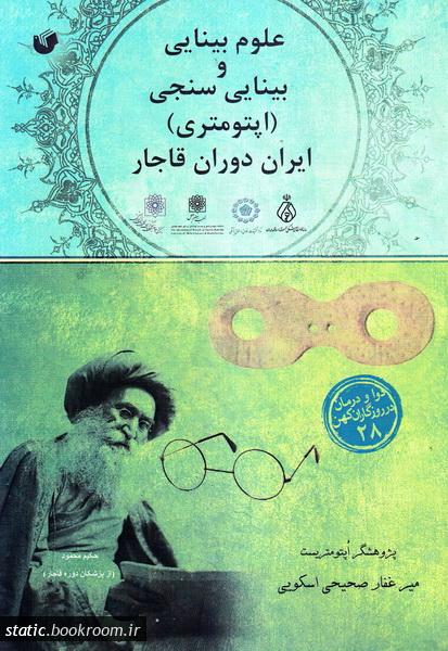 علوم بینایی و بینایی سنجی (اپتومتری) ایران دوره قاجار