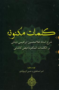 کلمات مکنونه: شرح استاد غلامحسین ابراهیمی دینانی بر الکلمات المکنونه ملامحسن فیض کاشانی