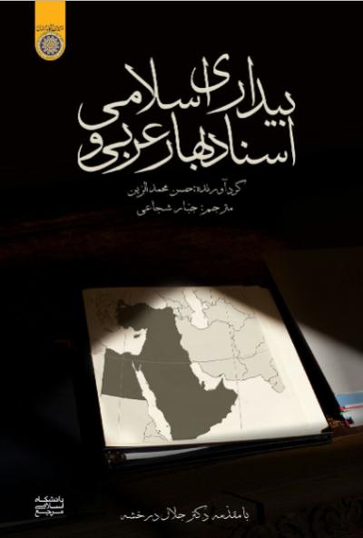 اسناد بهار عربی و بیداری اسلامی